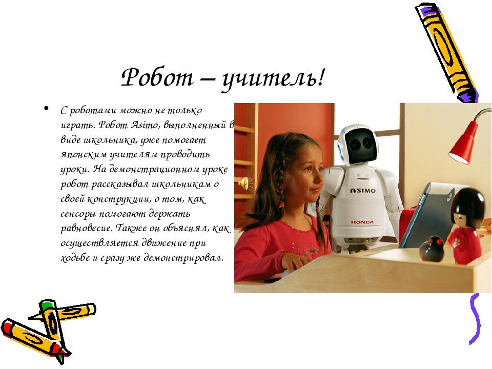 Робот – учитель! С роботами можно не только играть. Робот Asimo, выполненный...