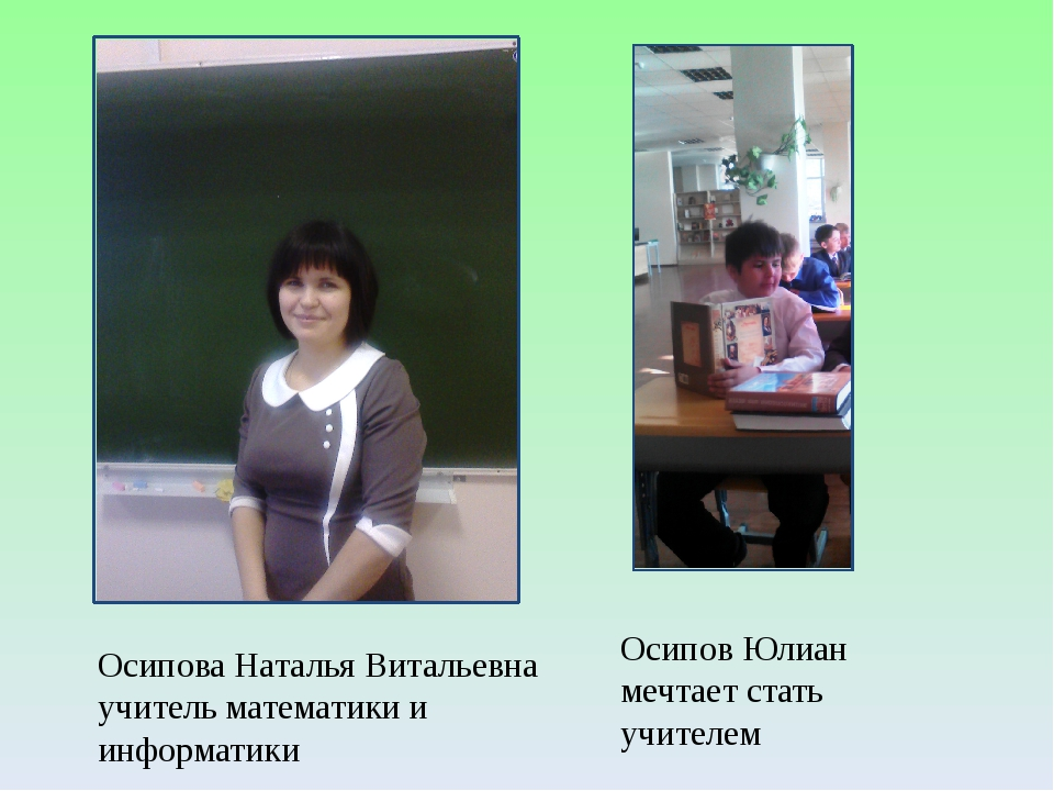 Осипова Наталья Витальевна учитель математики и информатики Осипов Юлиан мечт...