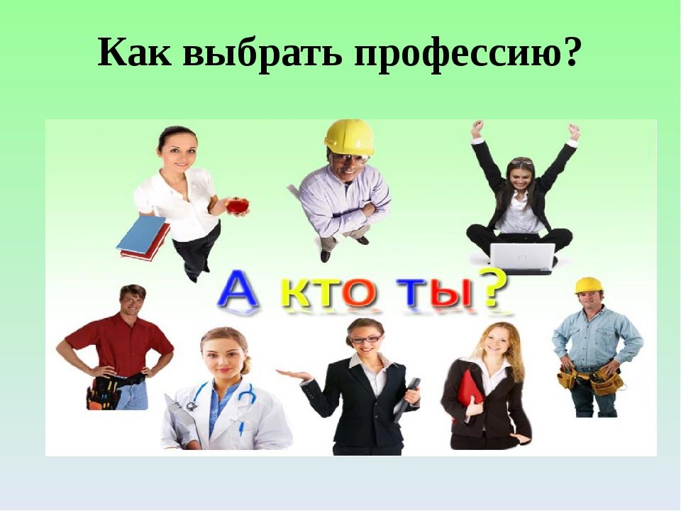 Как выбрать профессию?