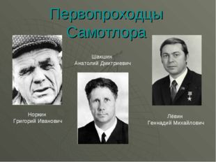 Первопроходцы Самотлора Норкин Григорий Иванович Шакшин Анатолий Дмитриевич Л