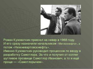 Роман Кузоваткин приехал на север в 1968 году. И его сразу назначили начальни