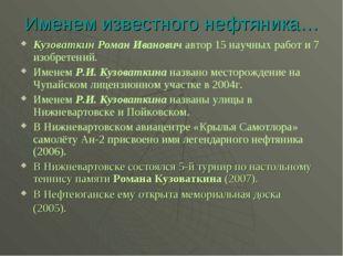 Именем известного нефтяника… Кузоваткин Роман Иванович автор 15 научных работ