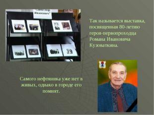 Так называется выставка, посвященная 80-летию героя-первопроходца Романа Иван