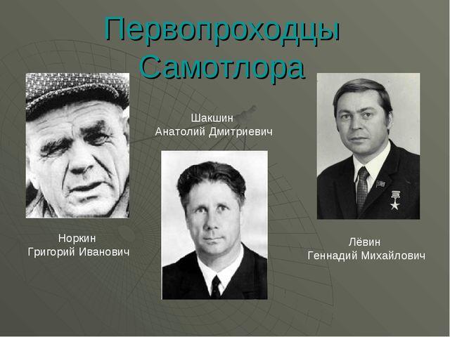 Первопроходцы Самотлора Норкин Григорий Иванович Шакшин Анатолий Дмитриевич Л...