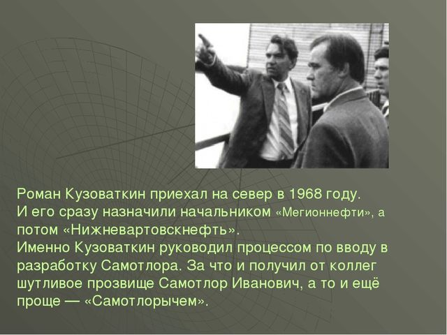 Роман Кузоваткин приехал на север в 1968 году. И его сразу назначили начальни...