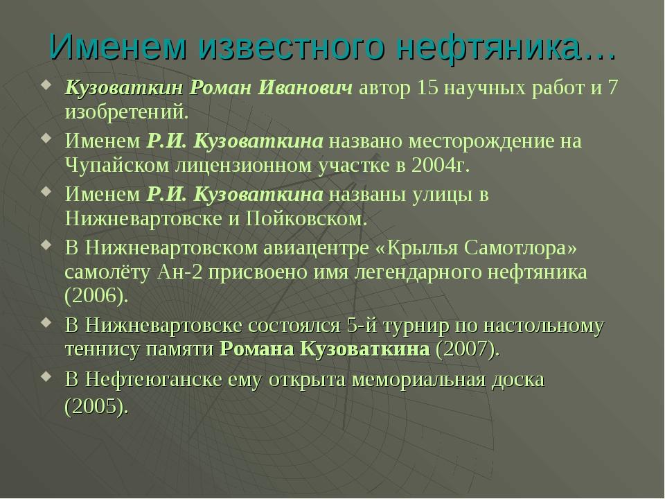 Именем известного нефтяника… Кузоваткин Роман Иванович автор 15 научных работ...