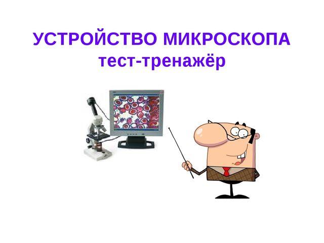 УСТРОЙСТВО МИКРОСКОПА тест-тренажёр