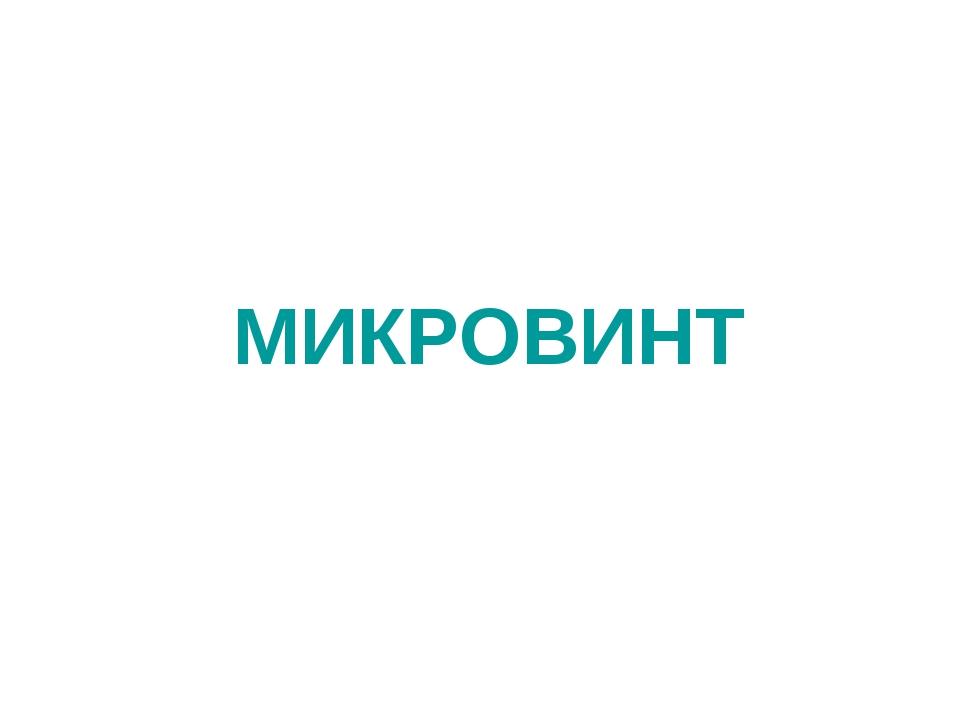 МИКРОВИНТ