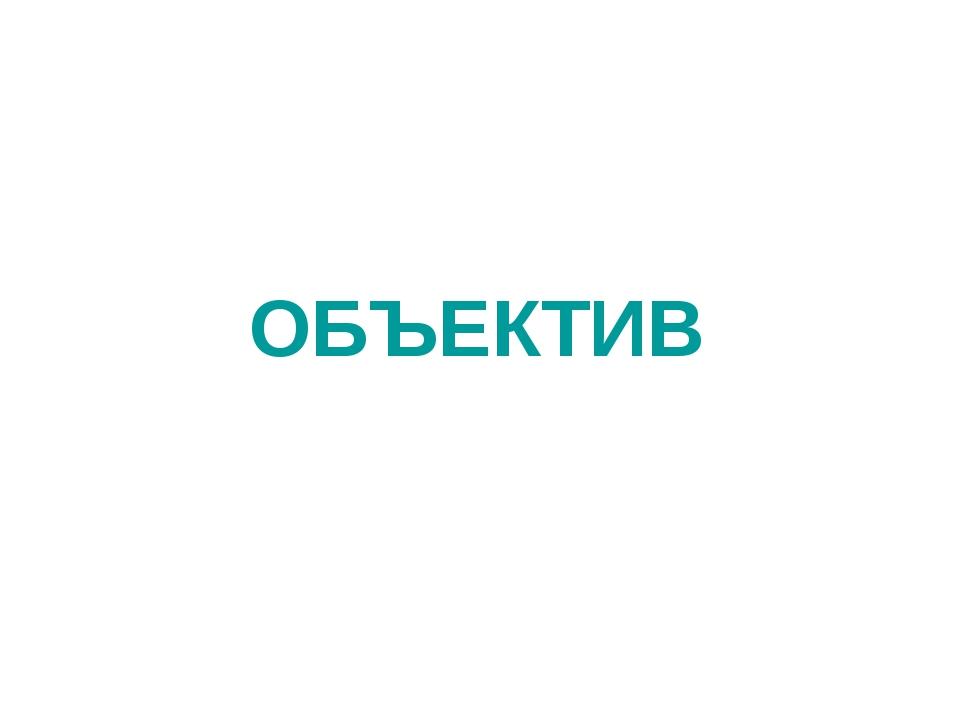 ОБЪЕКТИВ