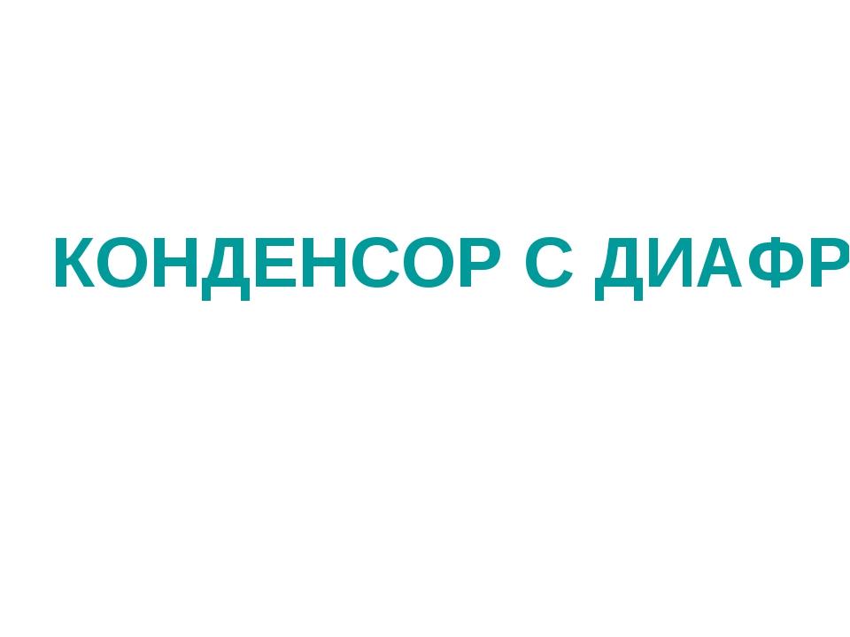 КОНДЕНСОР С ДИАФРАГМОЙ