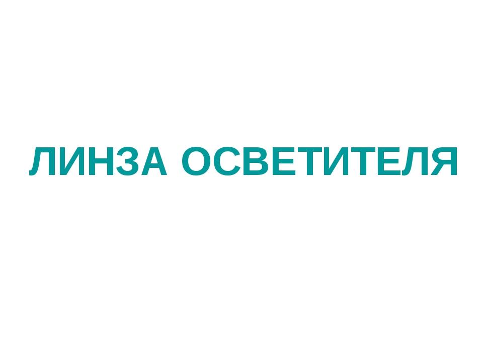 ЛИНЗА ОСВЕТИТЕЛЯ