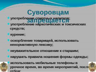 Суворовцам запрещается употребление спиртных напитков; употребление наркотиче
