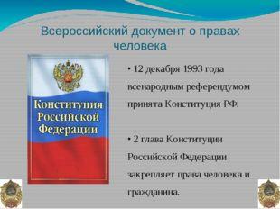 Всероссийский документ о правах человека • 12 декабря 1993 года всенародным р