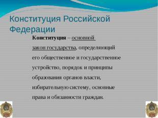 Конституция Российской Федерации Конституция – основной закон государства, оп