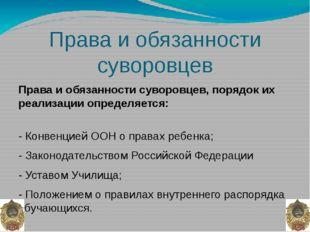 Права и обязанности суворовцев Права и обязанности суворовцев, порядок их реа