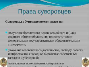 Права суворовцев Суворовцы в Училище имеют право на: получение бесплатного ос