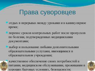 Права суворовцев отдых в перерывах между уроками и в каникулярное время; пере