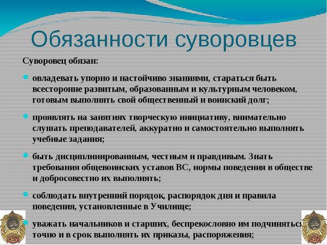 Обязанности суворовцев Суворовец обязан: овладевать упорно и настойчиво знани...