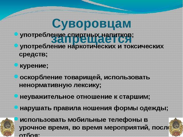 Суворовцам запрещается употребление спиртных напитков; употребление наркотиче...