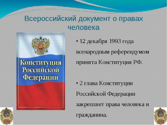 Всероссийский документ о правах человека • 12 декабря 1993 года всенародным р...
