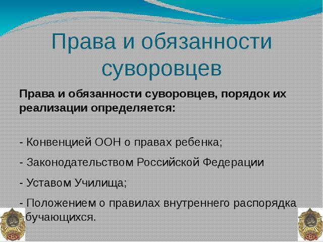 Права и обязанности суворовцев Права и обязанности суворовцев, порядок их реа...