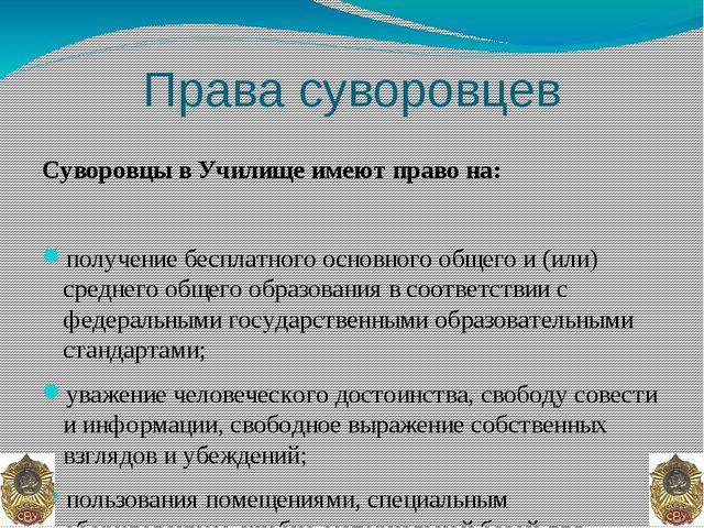 Права суворовцев Суворовцы в Училище имеют право на: получение бесплатного ос...