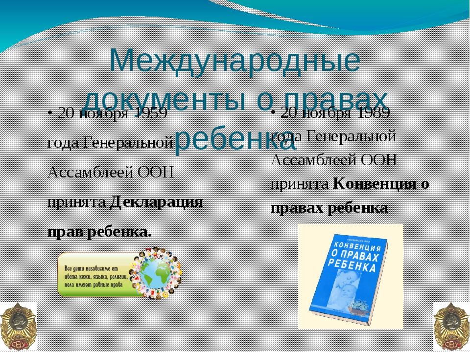 Международные документы о правах ребенка • 20 ноября 1959 года Генеральной Ас...