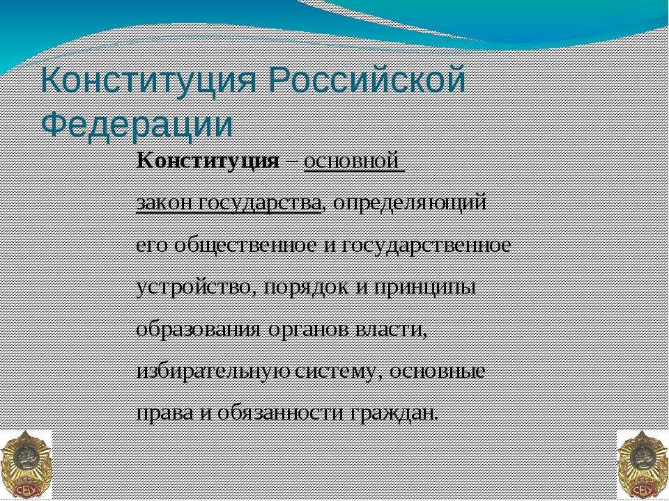 Конституция Российской Федерации Конституция – основной закон государства, оп...