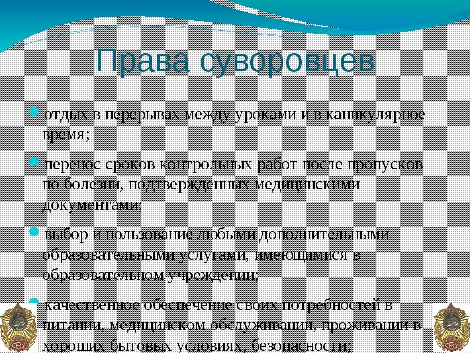 Права суворовцев отдых в перерывах между уроками и в каникулярное время; пере...