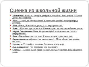 Сценка из школьной жизни Командир:- Вася, ты сегодня дежурный, останься, пожа