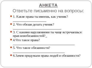 АНКЕТА Ответьте письменно на вопросы: 1. Какие права ты имеешь, как ученик?__