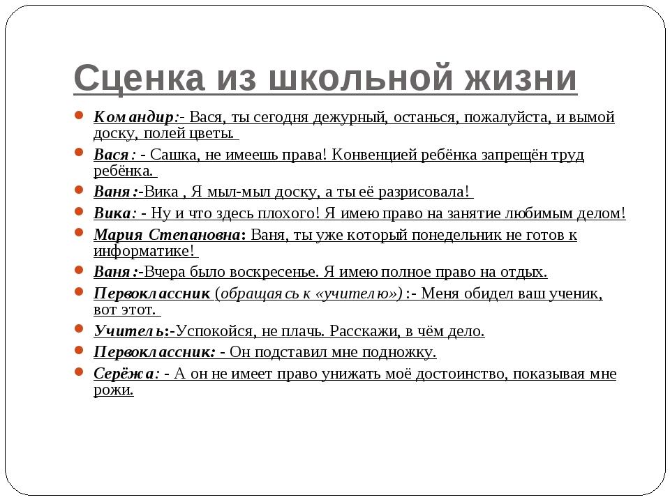Сценка из школьной жизни Командир:- Вася, ты сегодня дежурный, останься, пожа...