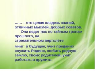 …… – это целая кладезь знаний, отличных мыслей, добрых советов.  Она вед
