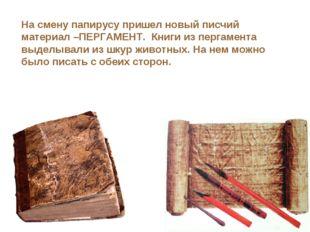 На смену папирусу пришел новый писчий материал –ПЕРГАМЕНТ. Книги из пергамен