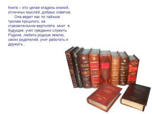 Книга – это целая кладезь знаний, отличных мыслей, добрых советов.  Она