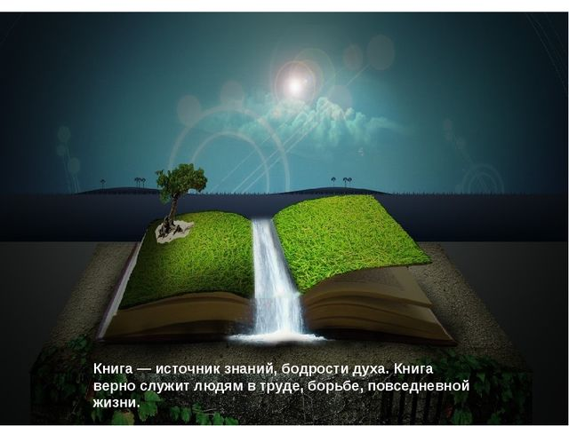 Книга — источник знаний, бодрости духа. Книга верно служит людям в труде, бор...