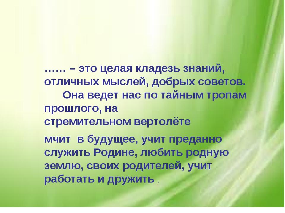 …… – это целая кладезь знаний, отличных мыслей, добрых советов.  Она вед...
