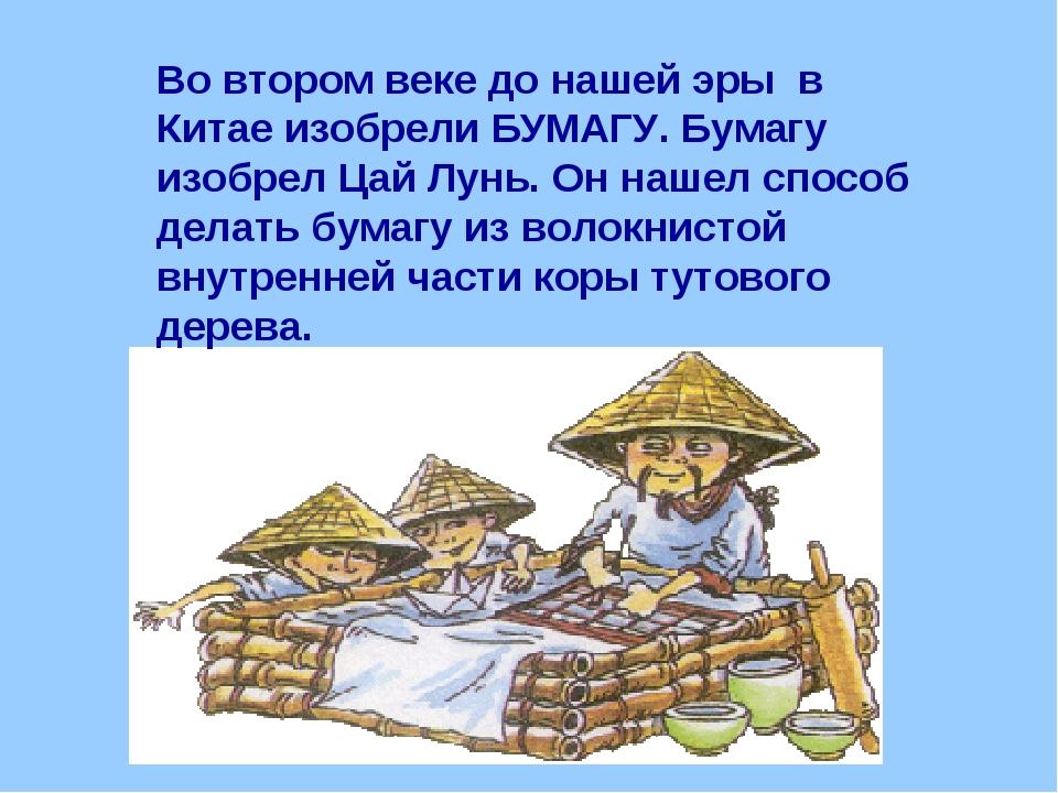 Во втором веке до нашей эры в Китае изобрели БУМАГУ. Бумагу изобрел Цай Лунь....