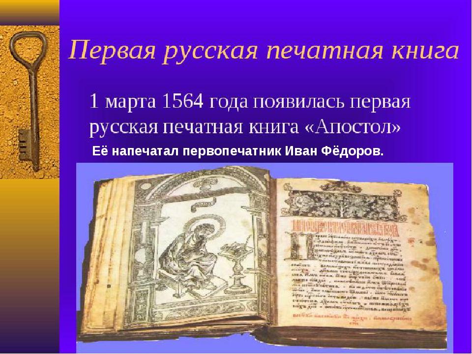 Её напечатал первопечатник Иван Фёдоров.