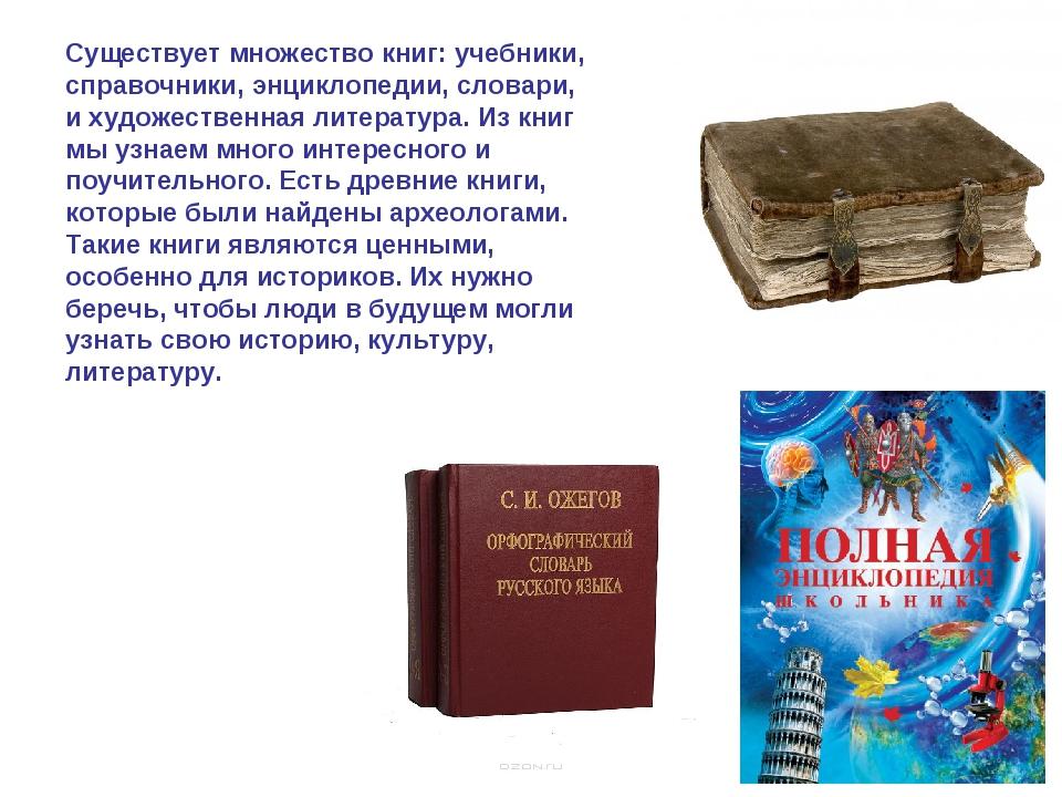 Существует множество книг: учебники, справочники, энциклопедии, словари, и ху...