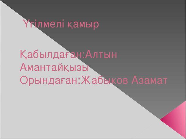 Үгілмелі қамыр Қабылдаған:Алтын Амантайқызы Орындаған:Жабыков Азамат
