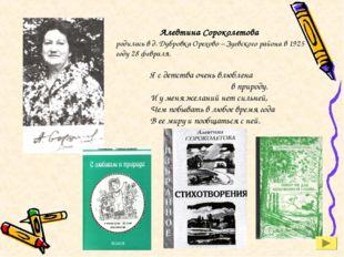 Алевтина Сороколетова родилась в д. Дубровка Орехово – Зуевского района в 192
