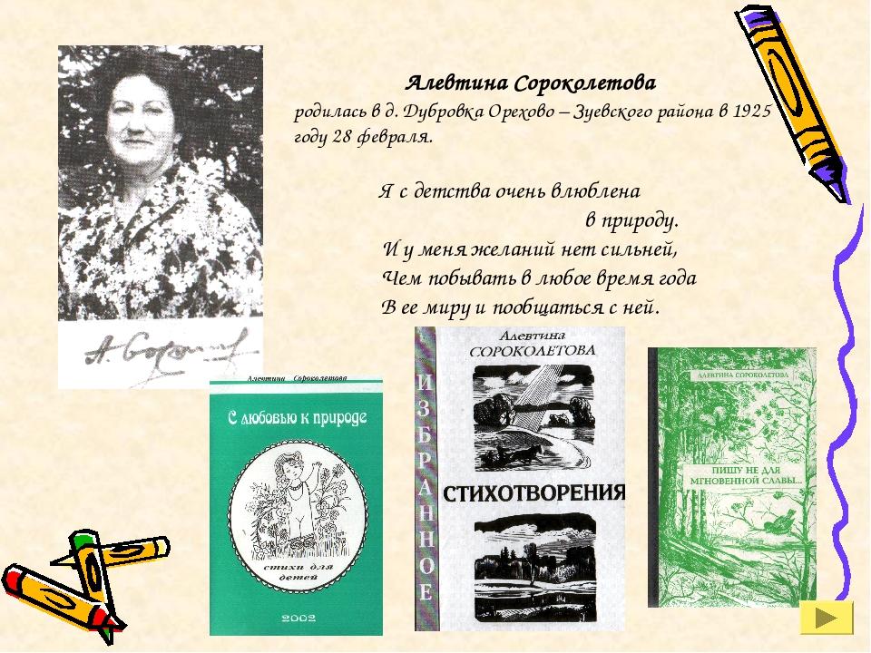 Алевтина Сороколетова родилась в д. Дубровка Орехово – Зуевского района в 192...