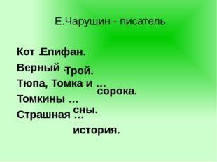 Е.Чарушин - писатель Кот … Верный … Тюпа, Томка и … Томкины … Страшная … Епиф