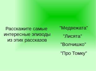 """""""Медвежата"""" """"Про Томку"""" """"Волчишко"""" """"Лисята"""" Расскажите самые интересные эпизо"""