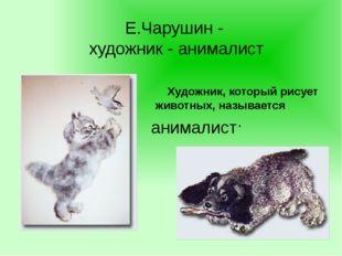 Е.Чарушин - художник - анималист  Художник, который рисует животных, назы