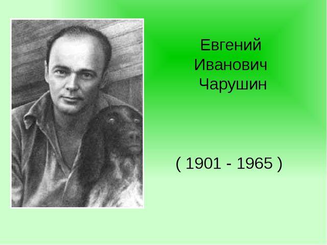Евгений Иванович Чарушин ( 1901 - 1965 )
