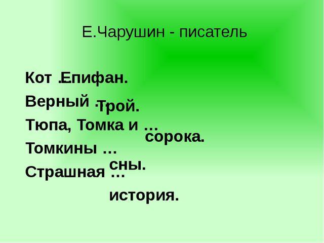 Е.Чарушин - писатель Кот … Верный … Тюпа, Томка и … Томкины … Страшная … Епиф...