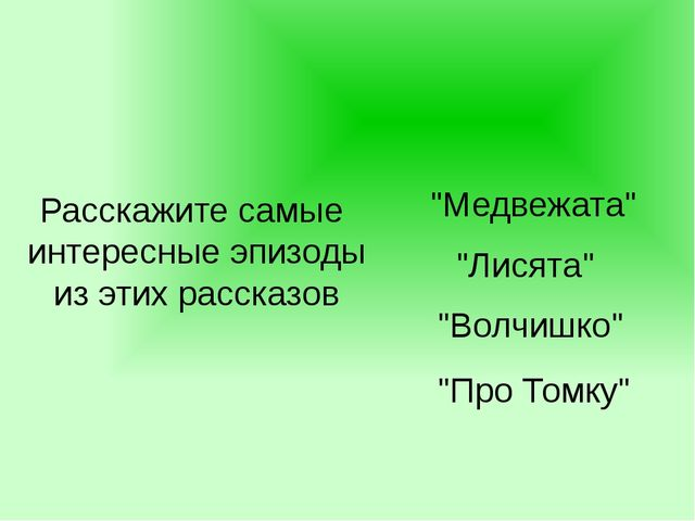 """""""Медвежата"""" """"Про Томку"""" """"Волчишко"""" """"Лисята"""" Расскажите самые интересные эпизо..."""
