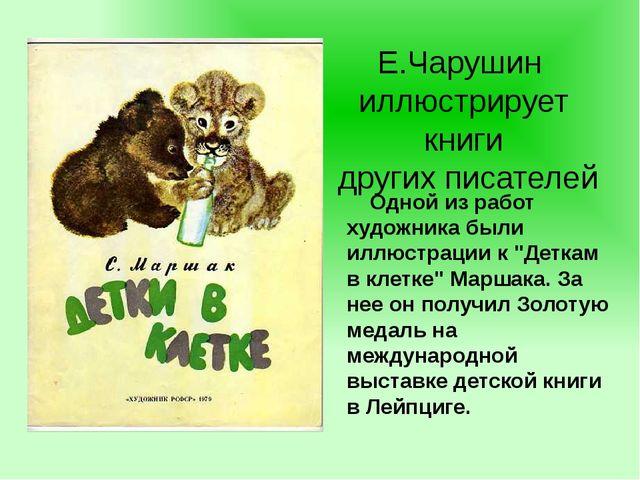 Е.Чарушин иллюстрирует книги других писателей Одной из работ художника были и...